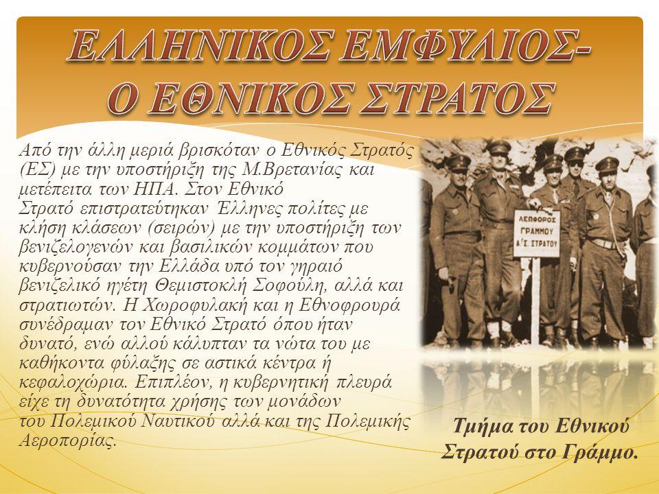 Τμήμα του Εθνικού Στρατού στο Γράμμο.
