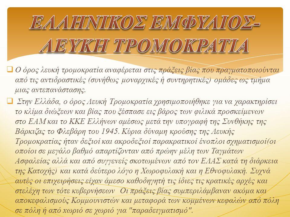 ΕΛΛΗΝΙΚΟΣ ΕΜΦΥΛΙΟΣ- ΛΕΥΚΗ ΤΡΟΜΟΚΡΑΤΙΑ