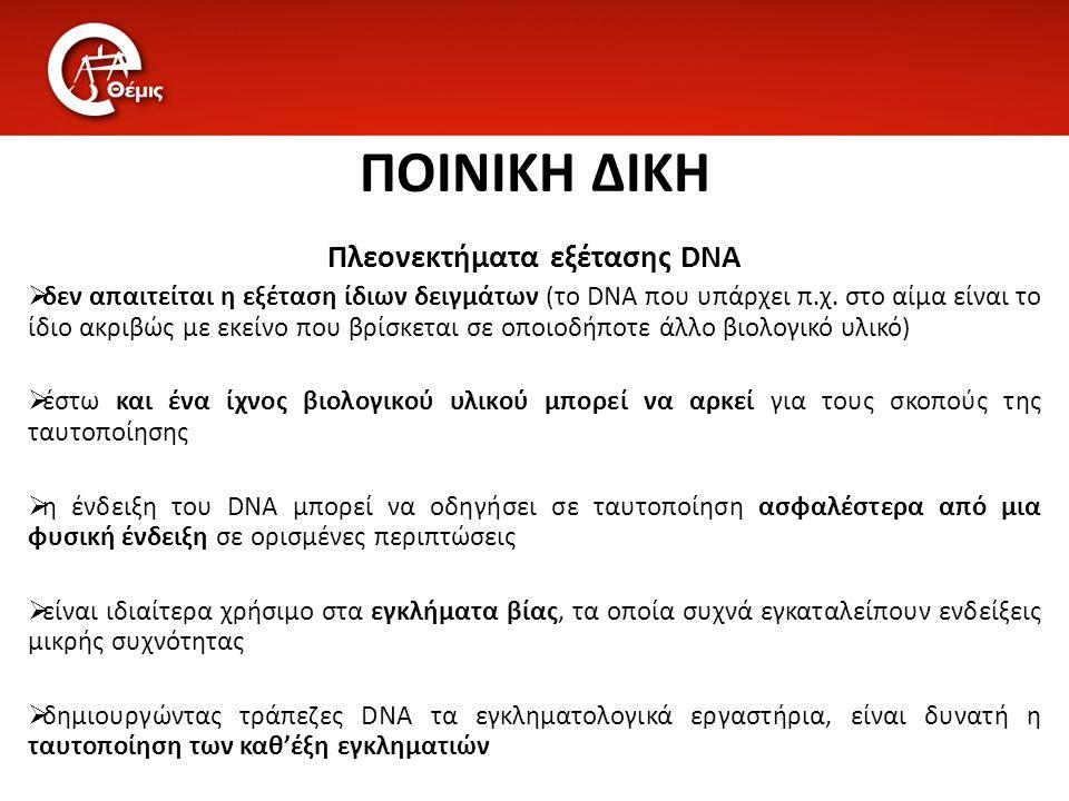 Πλεονεκτήματα εξέτασης DNA