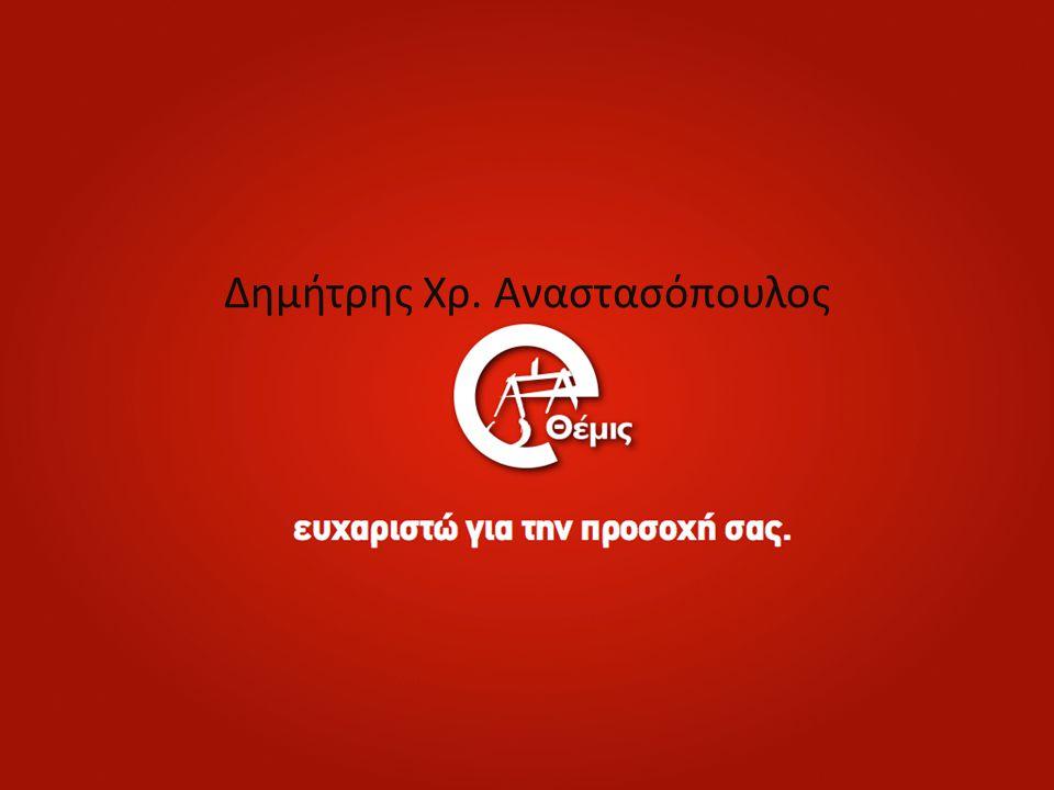 Δημήτρης Χρ. Αναστασόπουλος