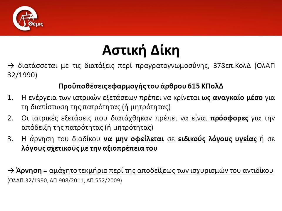 Προϋποθέσεις εφαρμογής του άρθρου 615 ΚΠολΔ