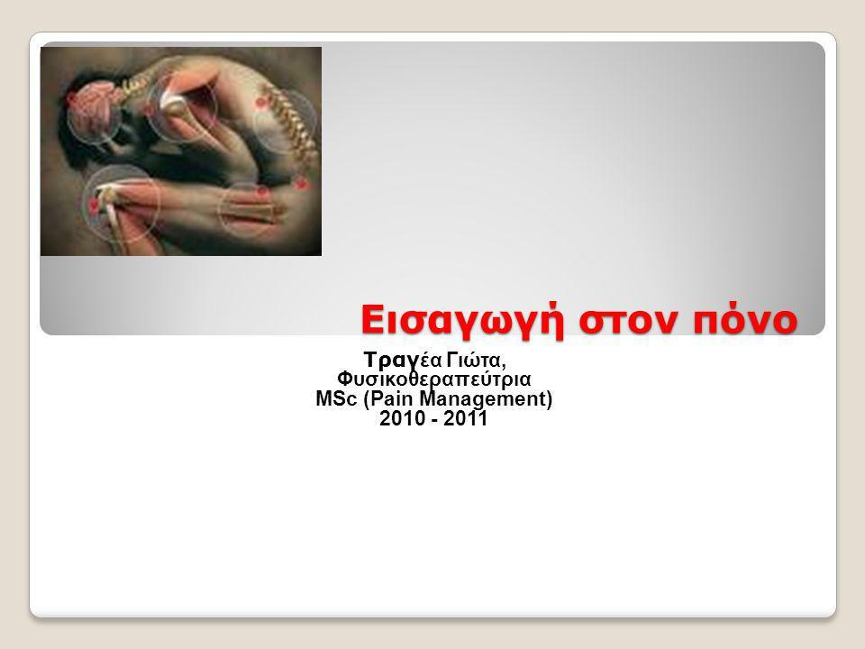 Τραγέα Γιώτα, Φυσικοθεραπεύτρια ΜSc (Pain Management) 2010 - 2011