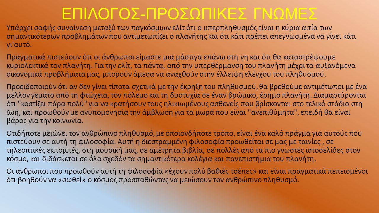ΕΠΙΛΟΓΟΣ-ΠΡΟΣΩΠΙΚΕΣ ΓΝΩΜΕΣ