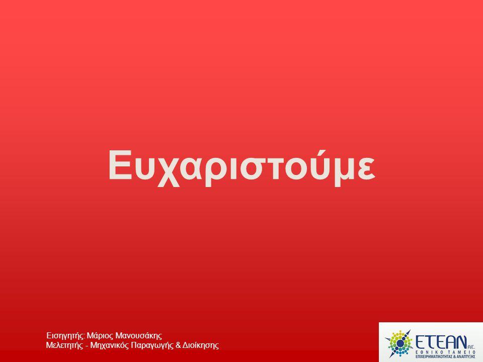 Ευχαριστούμε Εισηγητής: Μάριος Μανουσάκης Your Logo