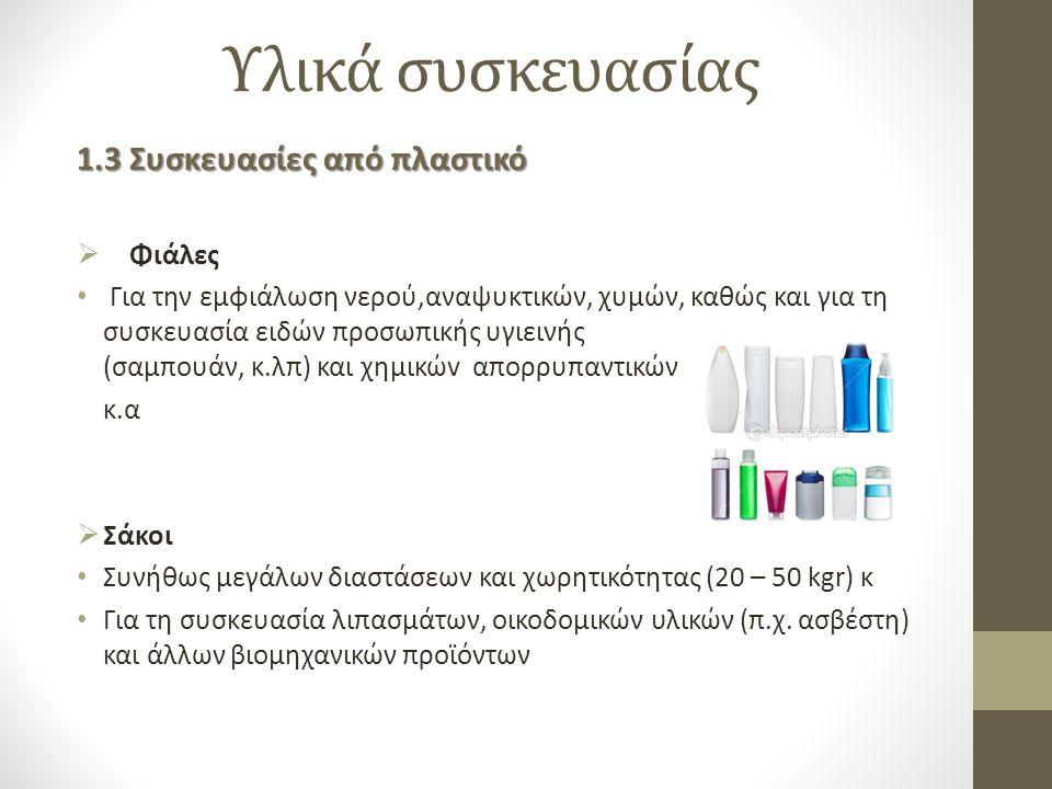 Υλικά συσκευασίας 1.3 Συσκευασίες από πλαστικό Φιάλες