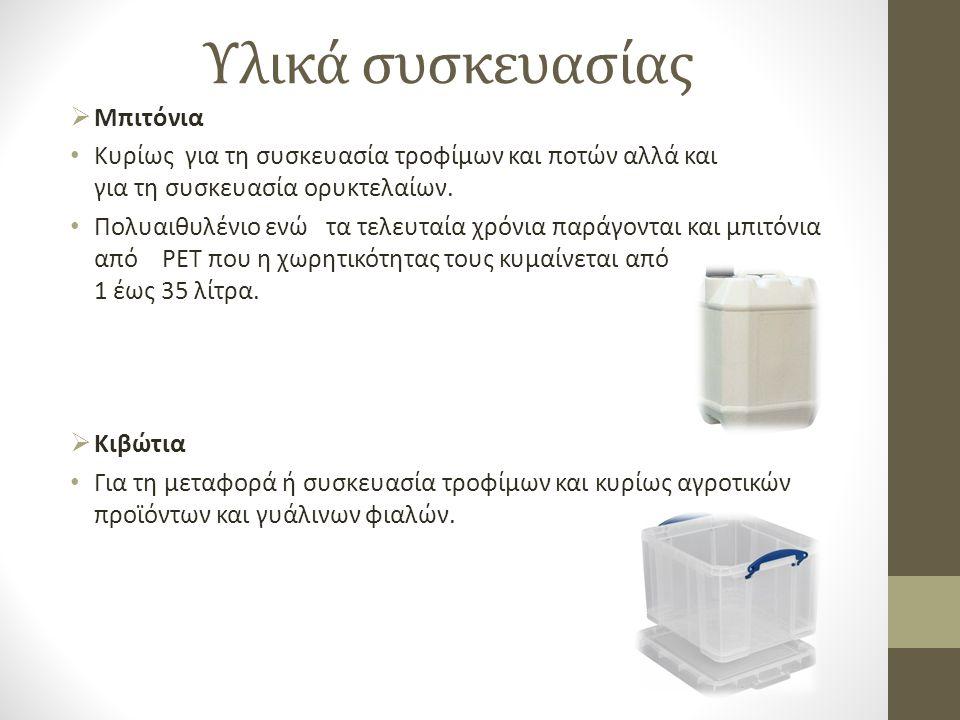 Υλικά συσκευασίας Μπιτόνια