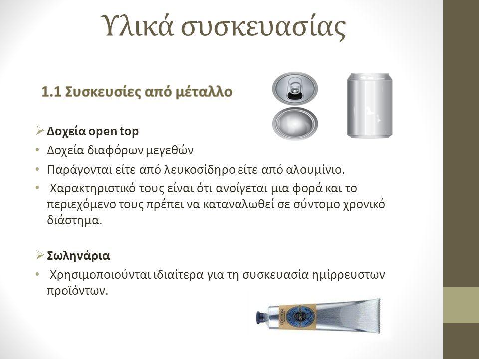 Υλικά συσκευασίας 1.1 Συσκευσίες από μέταλλο Δοχεία open top