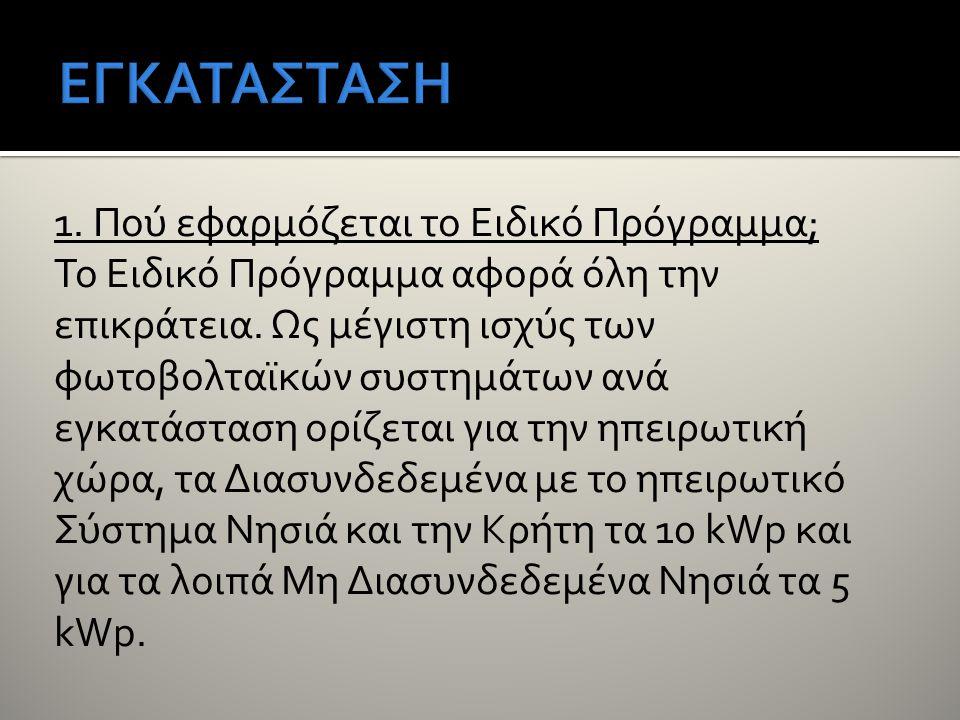 ΕΓΚΑΤΑΣΤΑΣΗ
