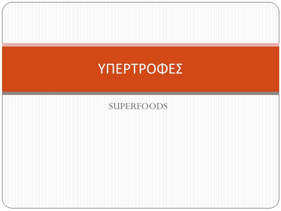 ΥΠΕΡΤΡΟΦΕΣ SUPERFOODS