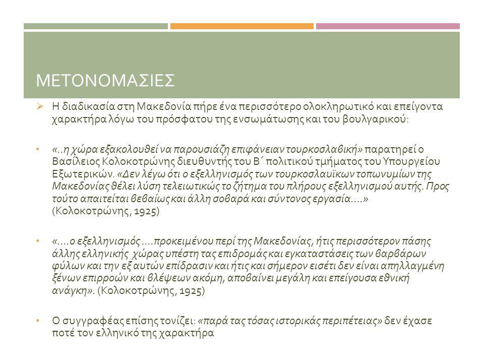 ΜΕΤΟΝΟΜΑΣΙΕΣ