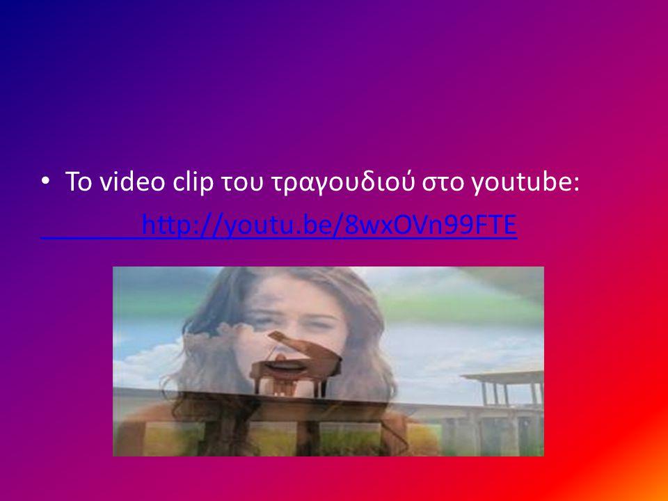 Το video clip του τραγουδιού στο youtube: