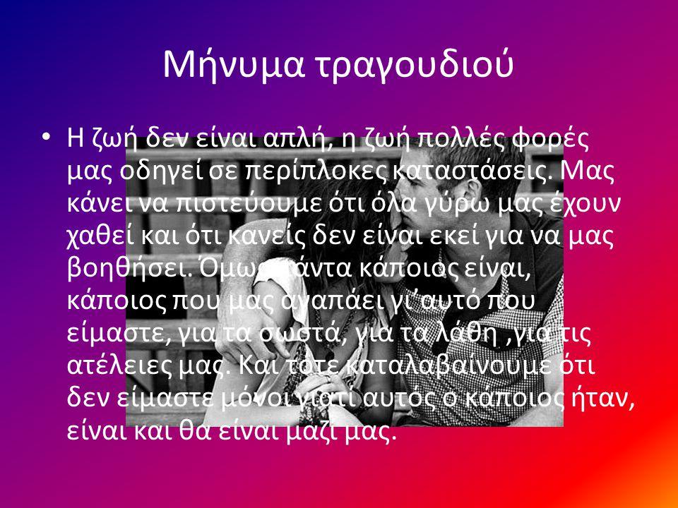 Μήνυμα τραγουδιού