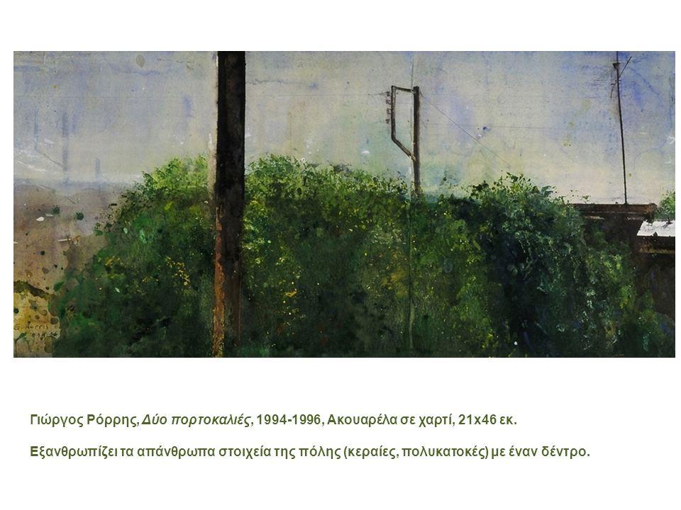 55 Γιώργος Ρόρρης, Δύο πορτοκαλιές, 1994-1996, Ακουαρέλα σε χαρτί, 21x46 εκ.