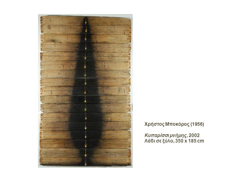 Χρήστος Μποκόρος (1956) Κυπαρίσσι μνήμης, 2002