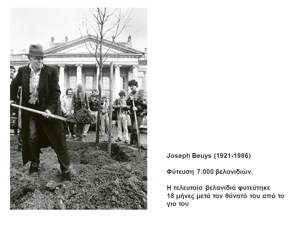 Joseph Beuys (1921-1986) Φύτευση 7.000 βελανιδιών.