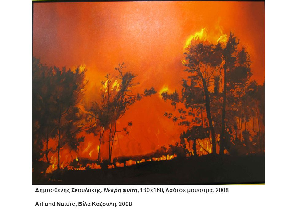 Δημοσθένης Σκουλάκης, Νεκρή φύση, 130x160, Λάδι σε μουσαμά, 2008