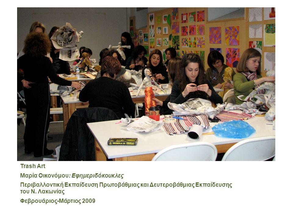 Trash Art Μαρία Οικονόμου: Εφημεριδόκουκλες. Περιβαλλοντική Εκπαίδευση Πρωτοβάθμιας και Δευτεροβάθμιας Εκπαίδευσης.