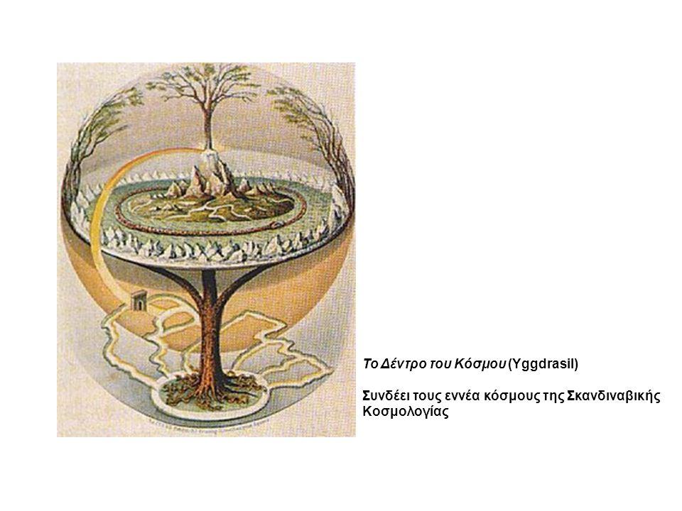 Το Δέντρο του Κόσμου (Yggdrasil)