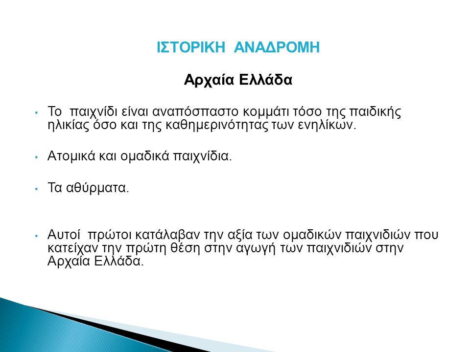 ΙΣΤΟΡΙΚΗ ΑΝΑΔΡΟΜΗ Αρχαία Ελλάδα