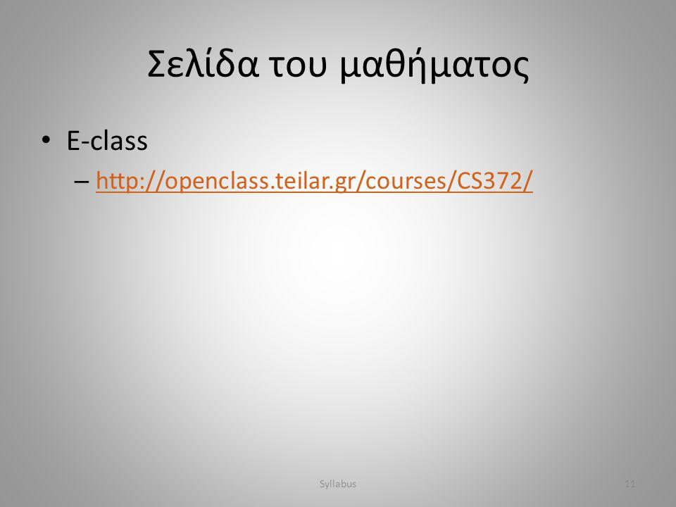 Σελίδα του μαθήματος E-class http://openclass.teilar.gr/courses/CS372/