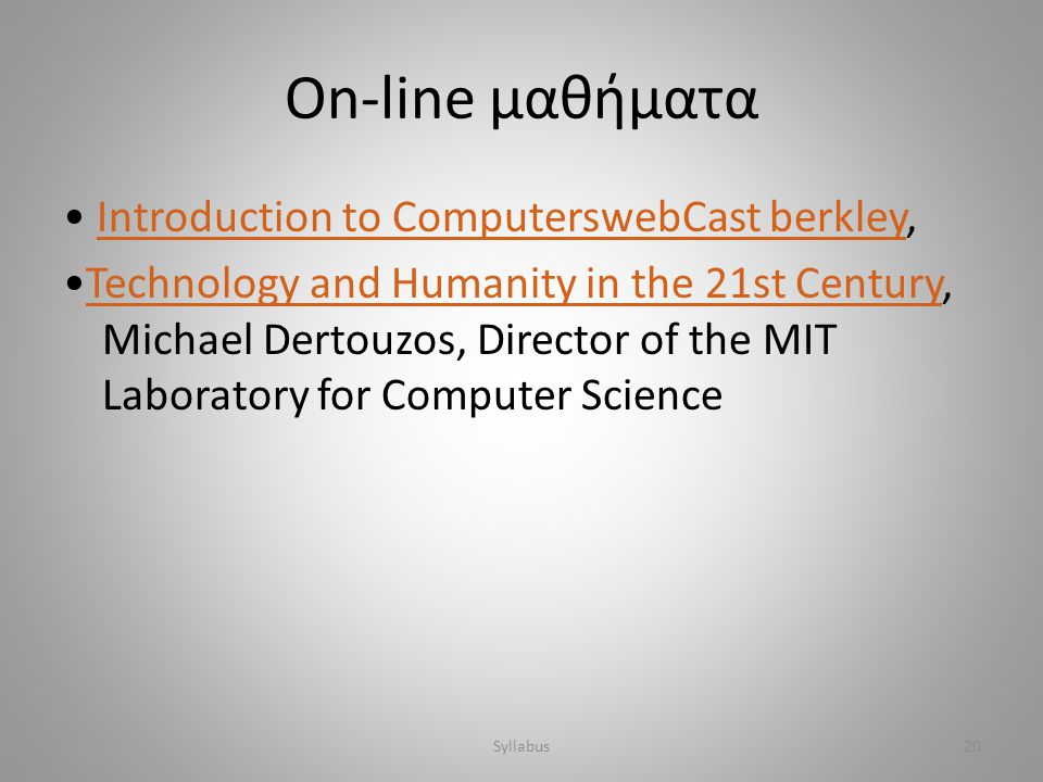 On-line μαθήματα • Introduction to ComputerswebCast berkley,