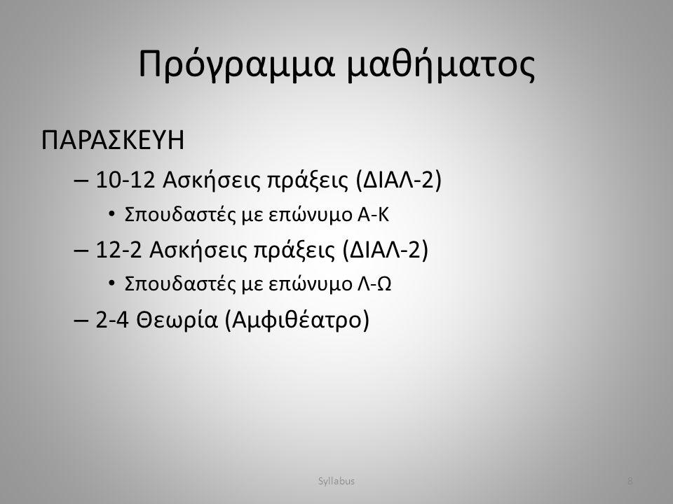 Πρόγραμμα μαθήματος ΠΑΡΑΣΚΕΥΗ 10-12 Ασκήσεις πράξεις (ΔΙΑΛ-2)