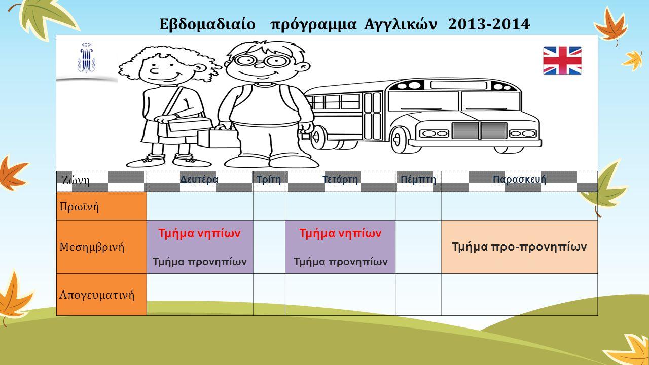 Εβδομαδιαίο πρόγραμμα Αγγλικών 2013-2014