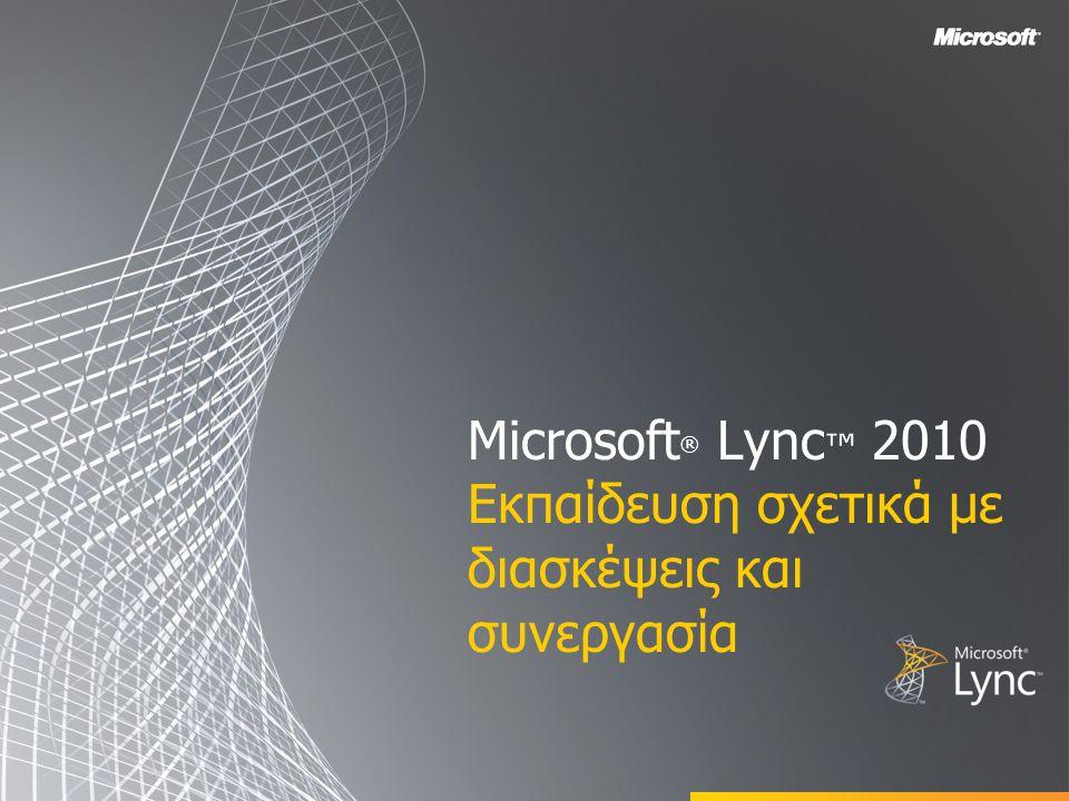 Microsoft® Lync™ 2010 Εκπαίδευση σχετικά με διασκέψεις και συνεργασία