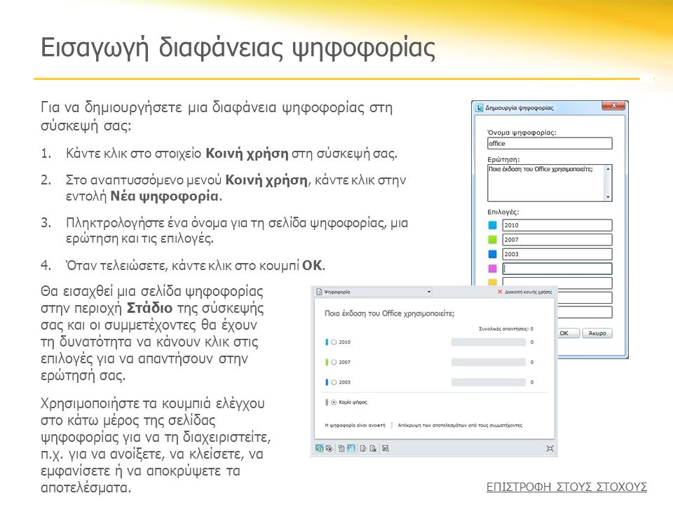 Εισαγωγή διαφάνειας ψηφοφορίας