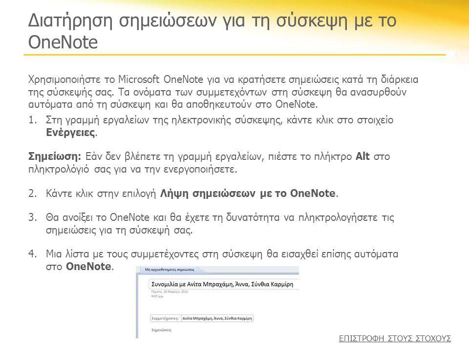 Διατήρηση σημειώσεων για τη σύσκεψη με το OneNote