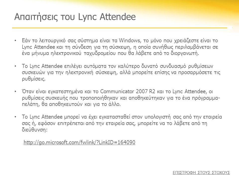 Απαιτήσεις του Lync Attendee