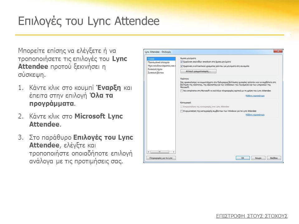 Επιλογές του Lync Attendee