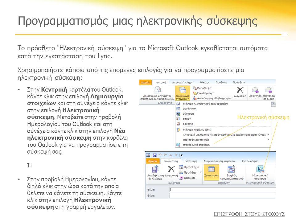 Προγραμματισμός μιας ηλεκτρονικής σύσκεψης