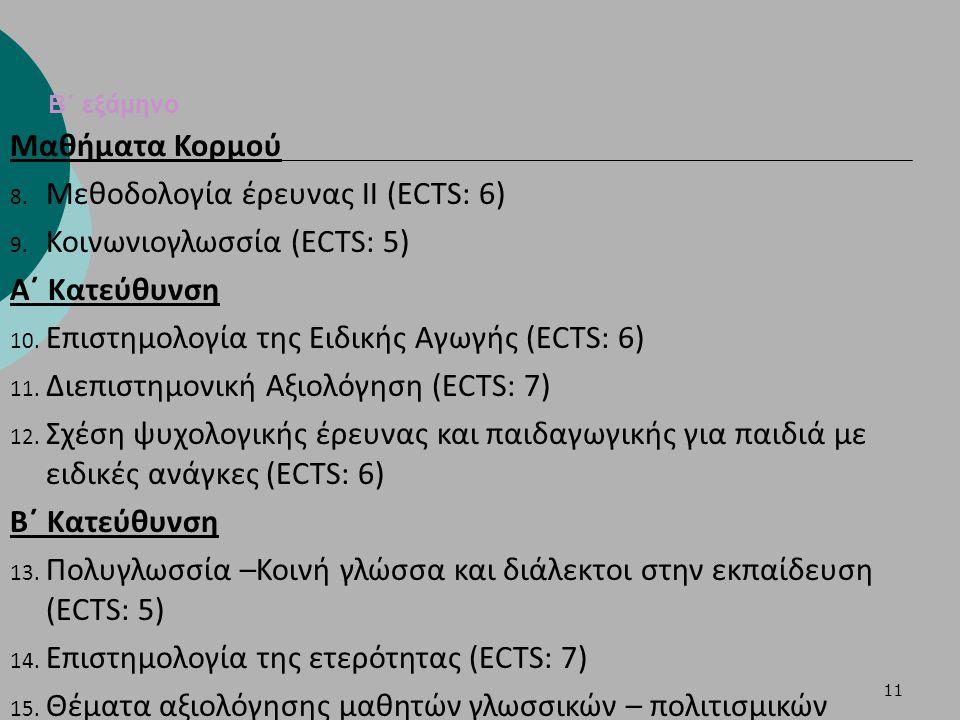 Μεθοδολογία έρευνας ΙΙ (ECTS: 6) Κοινωνιογλωσσία (ECTS: 5)