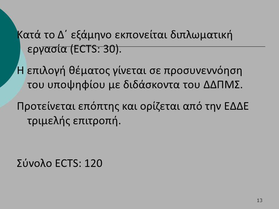 Κατά το Δ΄ εξάμηνο εκπονείται διπλωματική εργασία (ECTS: 30)