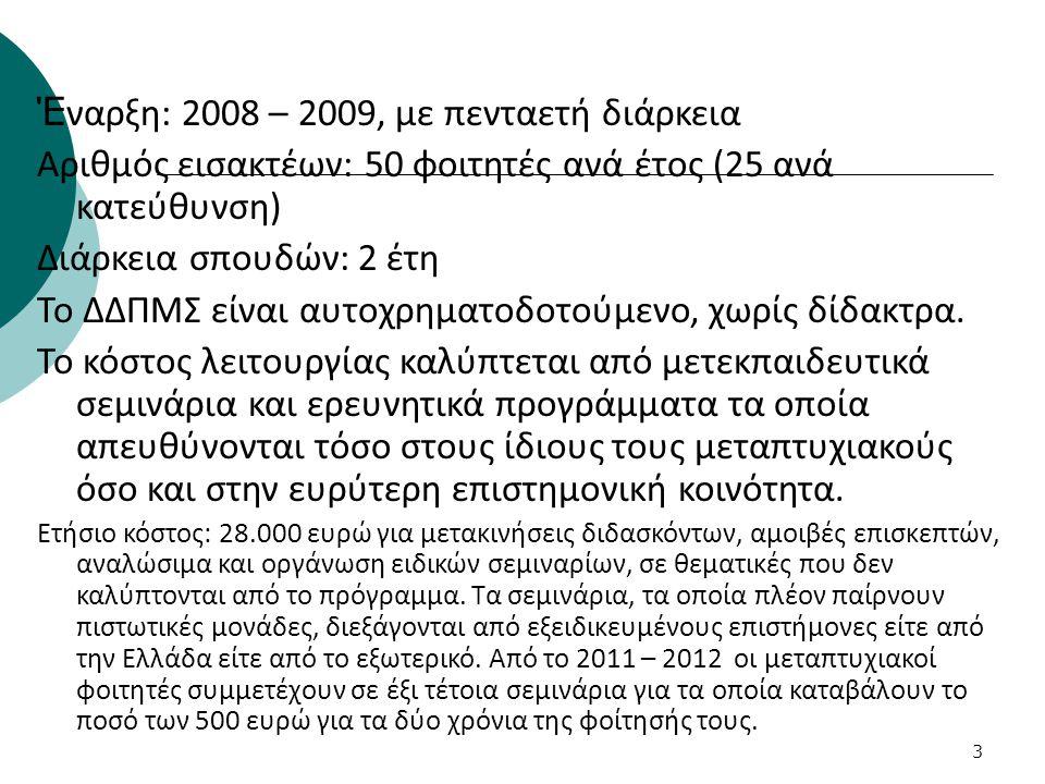 Έναρξη: 2008 – 2009, με πενταετή διάρκεια