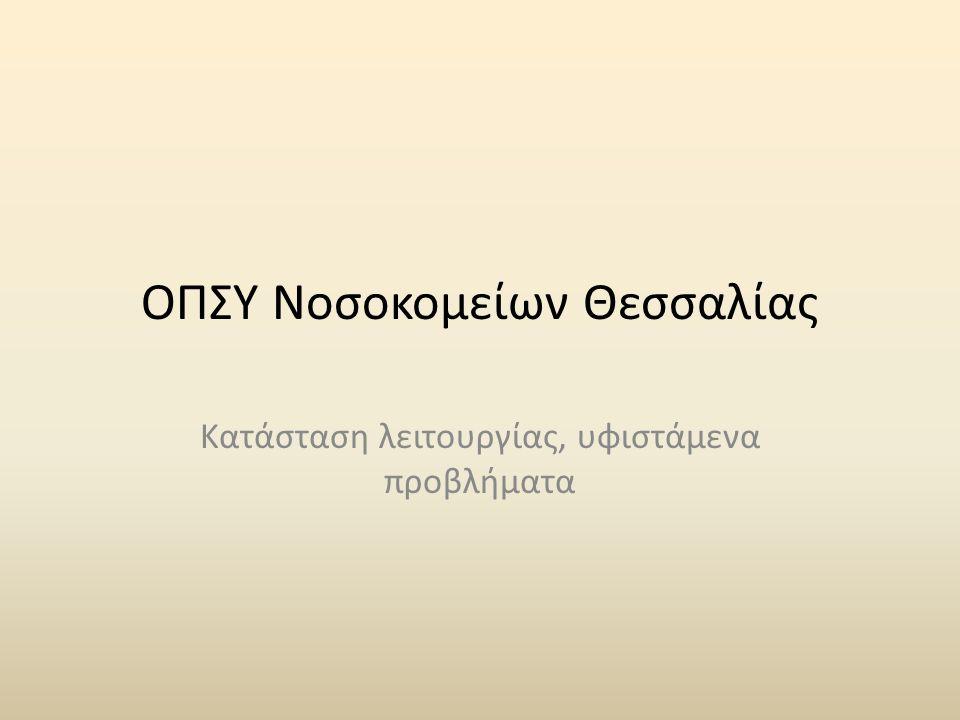 ΟΠΣΥ Νοσοκομείων Θεσσαλίας