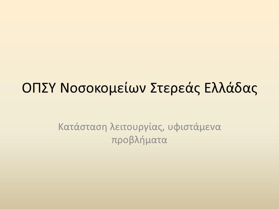 ΟΠΣΥ Νοσοκομείων Στερεάς Ελλάδας
