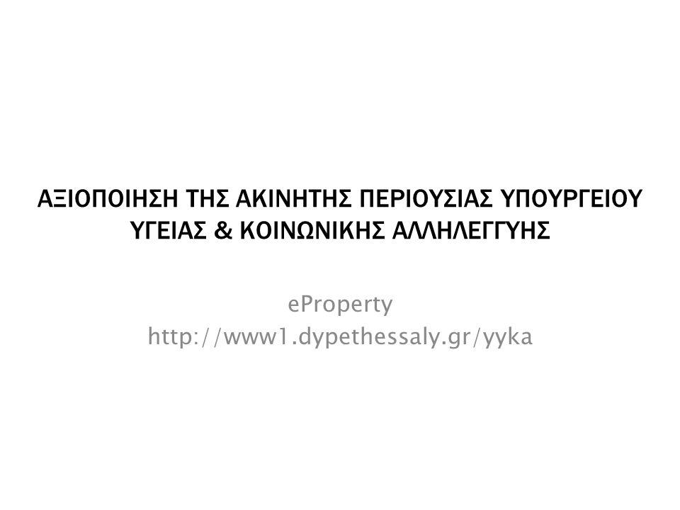 eProperty http://www1.dypethessaly.gr/yyka