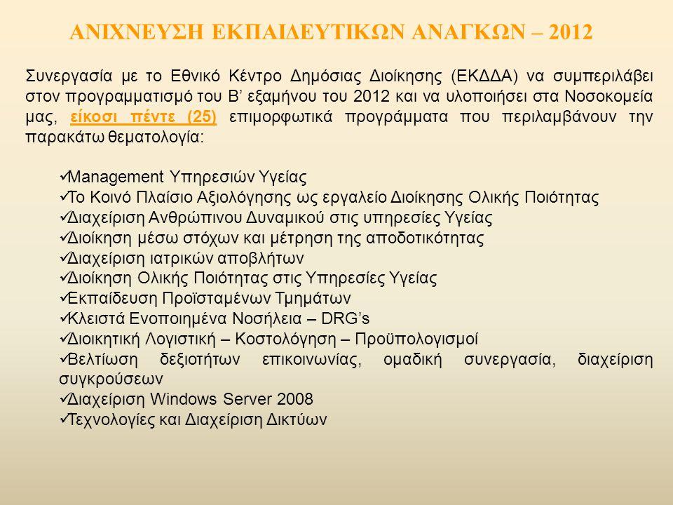 ΑΝΙΧΝΕΥΣΗ ΕΚΠΑΙΔΕΥΤΙΚΩΝ ΑΝΑΓΚΩΝ – 2012