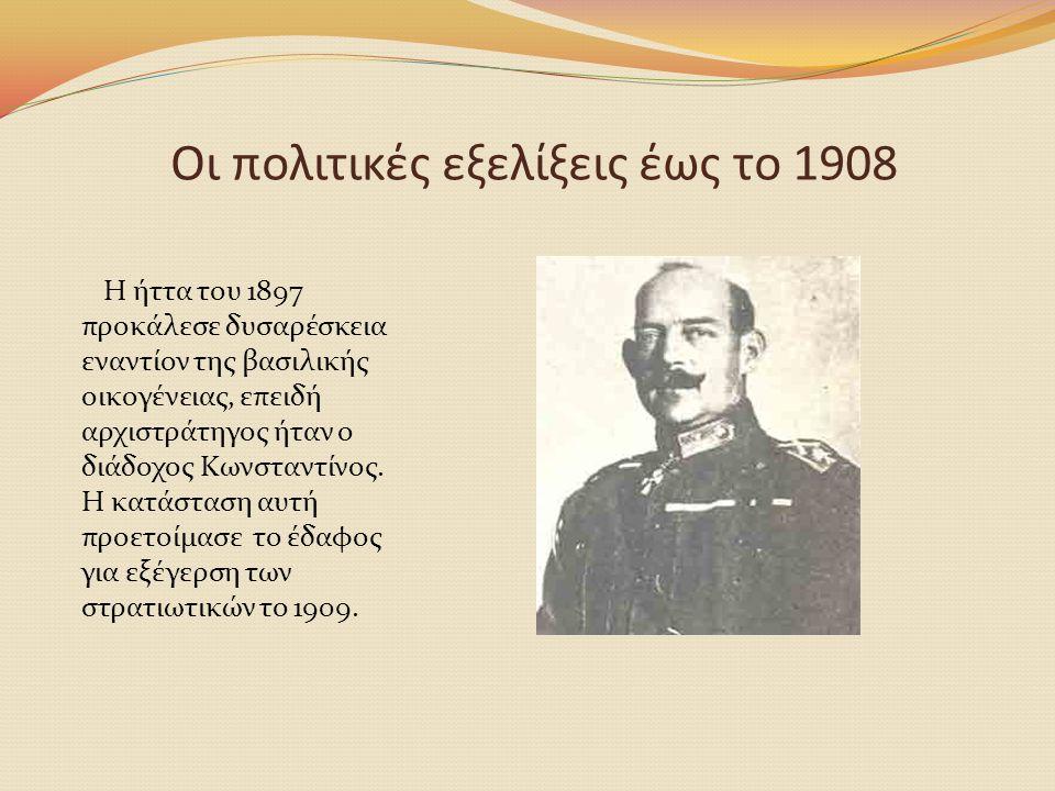 Οι πολιτικές εξελίξεις έως το 1908