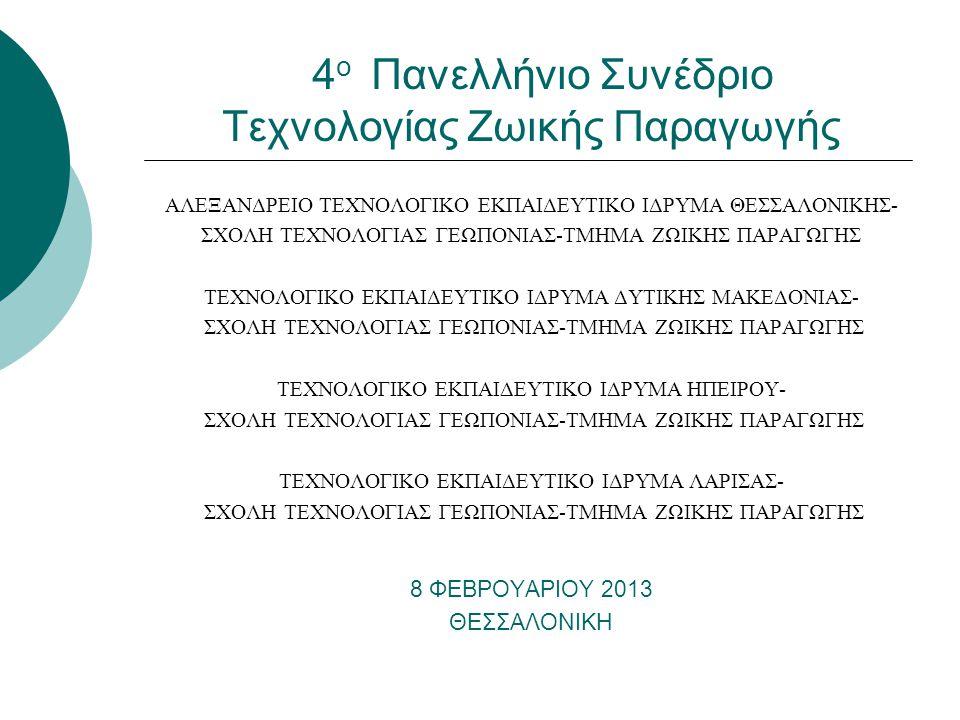4o Πανελλήνιο Συνέδριο Τεχνολογίας Ζωικής Παραγωγής