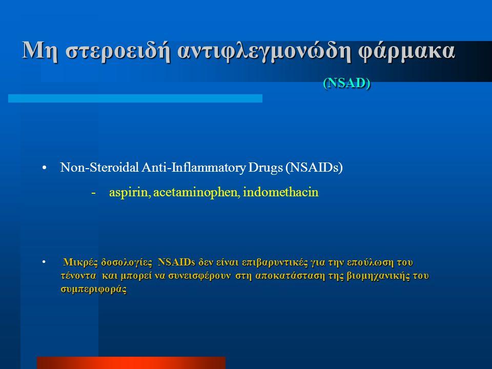 Μη στεροειδή αντιφλεγμονώδη φάρμακα (NSAD)
