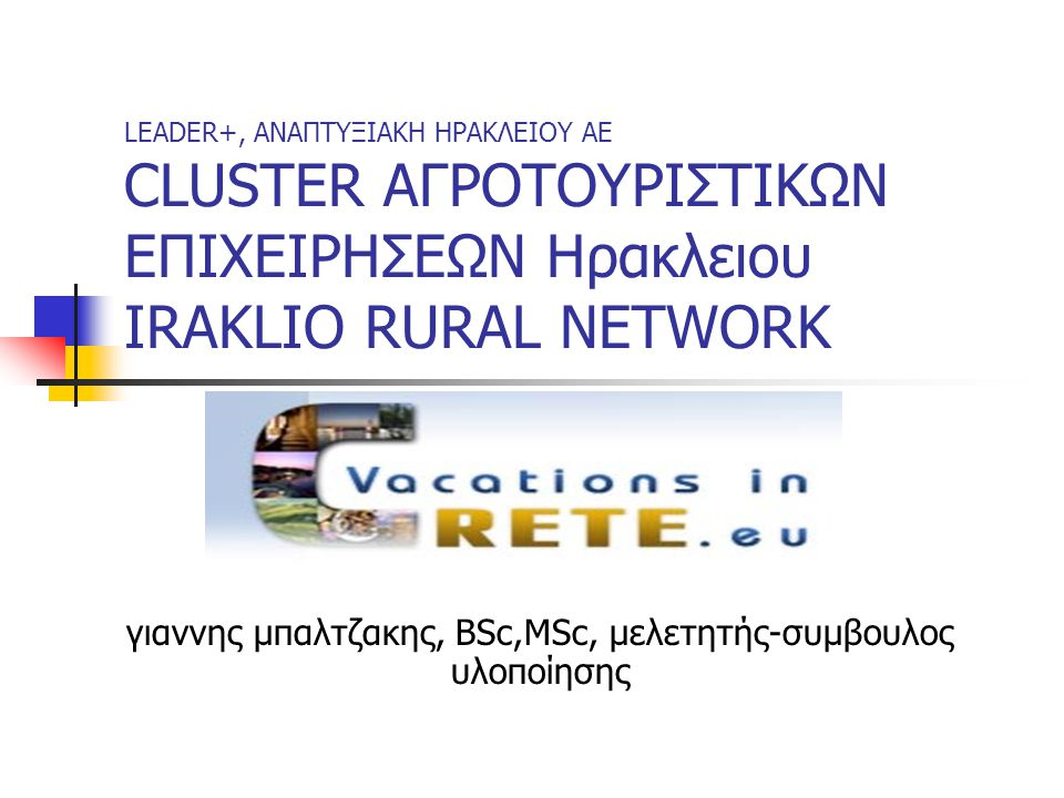 γιαννης μπαλτζακης, BSc,MSc, μελετητής-συμβουλος υλοποίησης