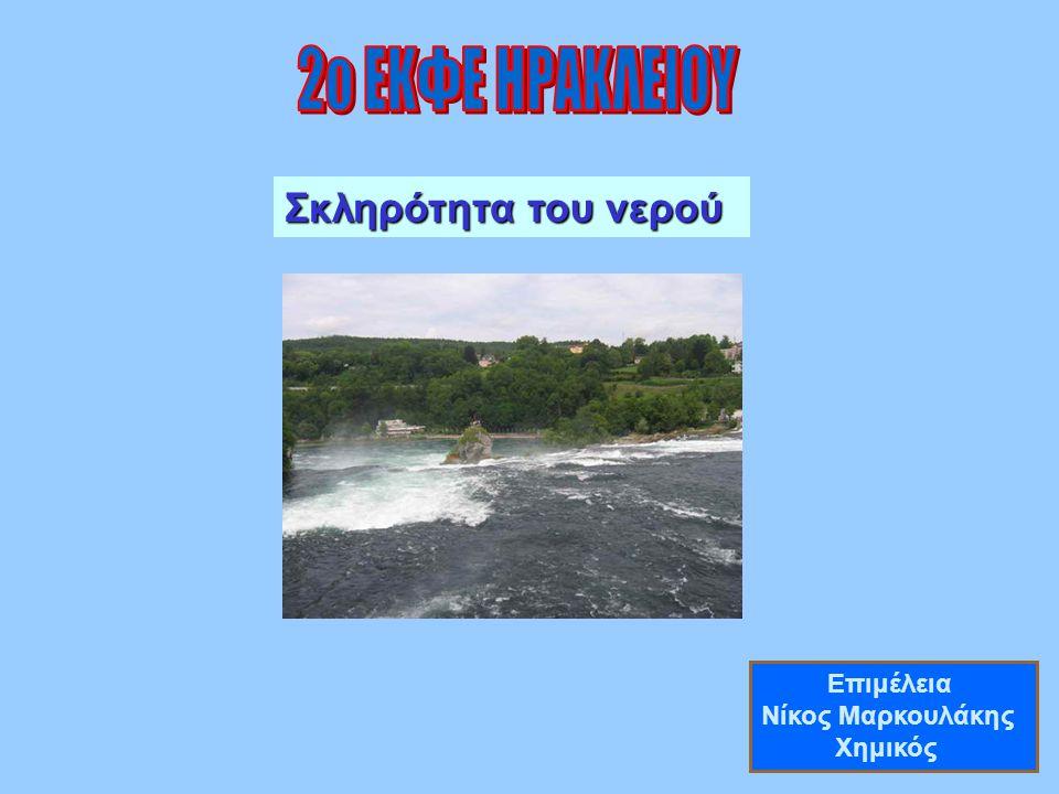 2ο ΕΚΦΕ ΗΡΑΚΛΕΙΟΥ Σκληρότητα του νερού Επιμέλεια Νίκος Μαρκουλάκης