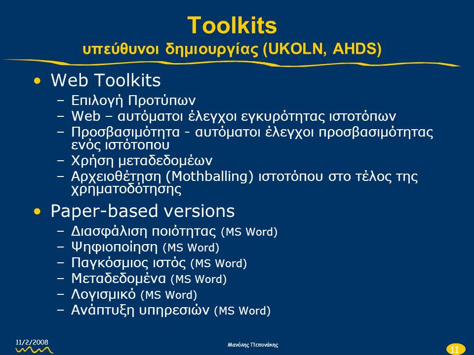 Toolkits υπεύθυνοι δημιουργίας (UKOLN, AHDS)