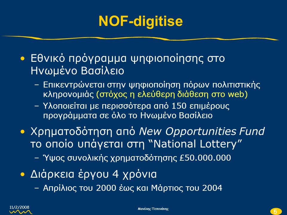 NOF-digitise Εθνικό πρόγραμμα ψηφιοποίησης στο Ηνωμένο Βασίλειο