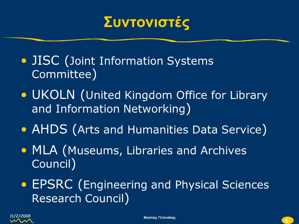 Συντονιστές JISC (Joint Information Systems Committee)