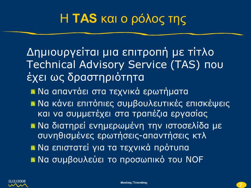 Η TAS και ο ρόλος της Δημιουργείται μια επιτροπή με τίτλο Technical Advisory Service (TAS) που έχει ως δραστηριότητα.