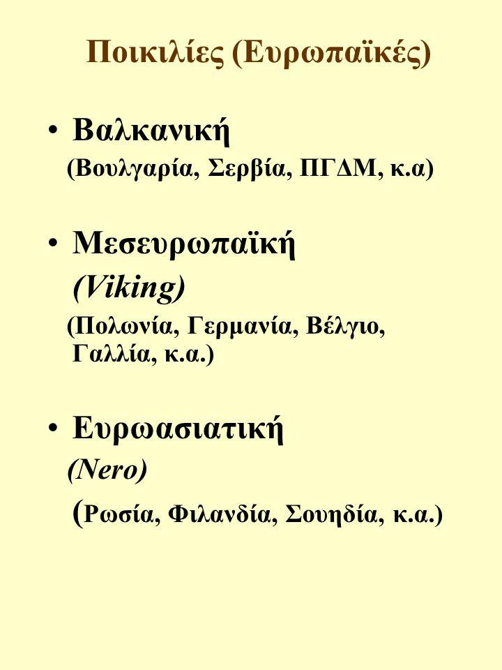 Ποικιλίες (Ευρωπαϊκές)